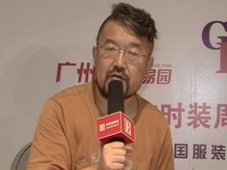 2015广东时装周秋季专访培娜服装设计品牌集成总监卢鉴平