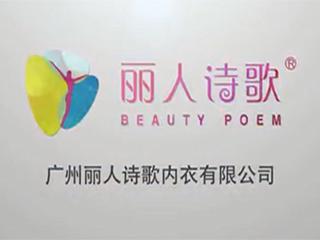 丽人诗歌企业宣传