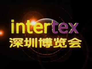 intertex深圳博览会2015介绍