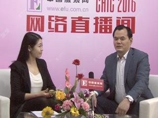 2016CHIC直播采访湖州男生女生服饰有限公司董事长柯文化