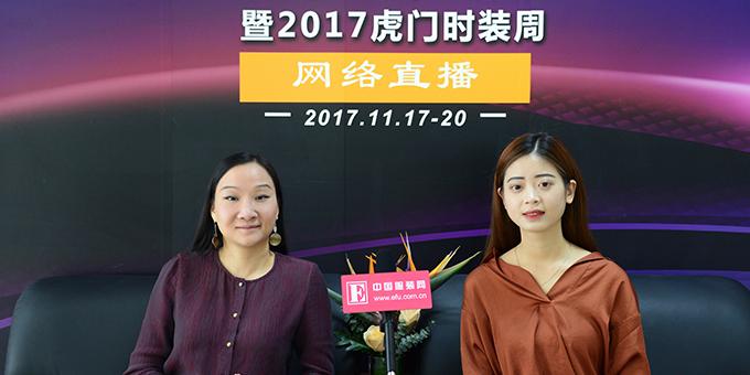 东莞市纽方服饰有限公司执行董事方素娟专访