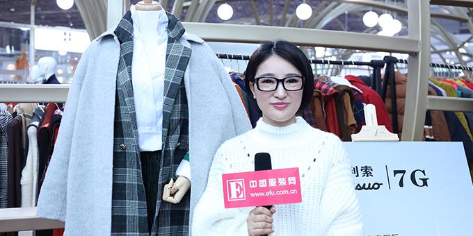 虎门服交会:利索市场销售经理韦雪专访