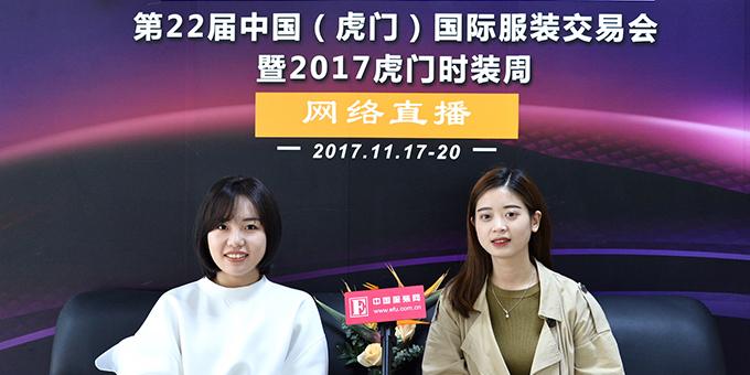 虎门服交会:Mia Ming 品牌设计总监明雪 专访