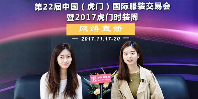 虎门服交会:T.Angel品牌设计总监赵天天专访