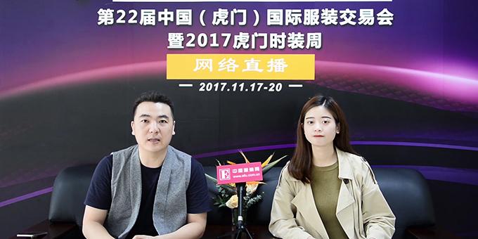 虎门服交会:一陌服饰有限公司总经理 王世龙专访