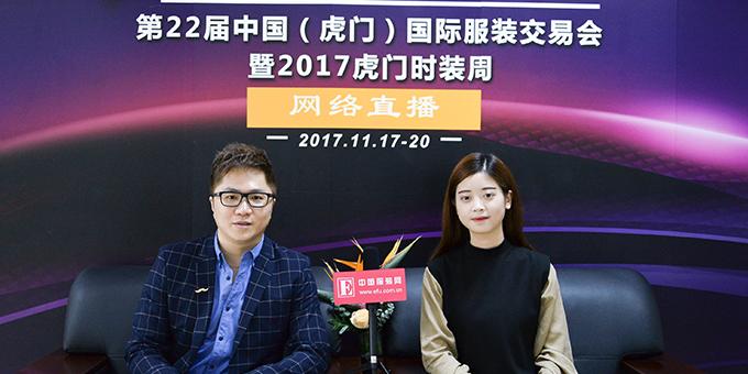 虎门服交会:Zimple品牌创始人 阮志雄专访