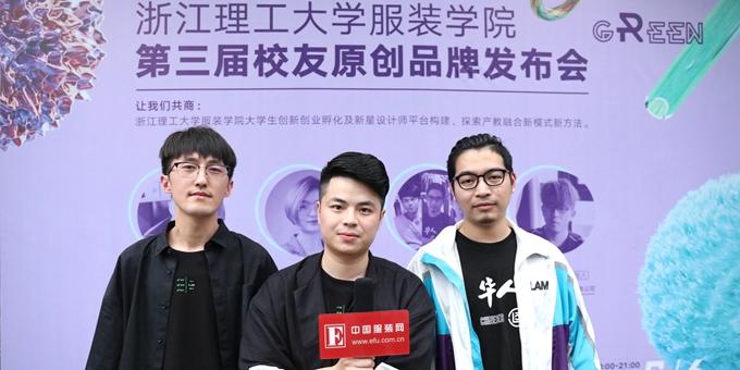 专访|浙江理工大学服装学院校友原创品牌发布会