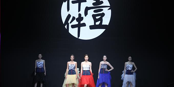 2018江南国际时装周:壹件件发布秀