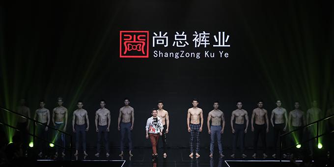 2018江南国际时装周:尚总裤业发布会
