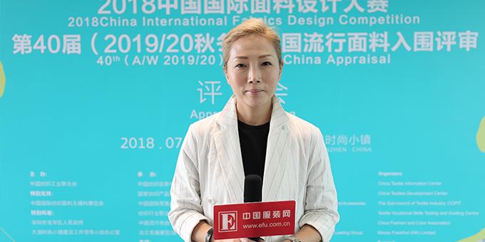 第40届(2019/20秋冬)中国流行面料入围评审会:黄小萍  以纯集团