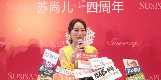 2018苏尚儿四周年明星夜暨秋冬新品发布会