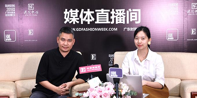 2018广东时装周-秋季:专访华海达(国际)服装交易中心总经理肖由杰