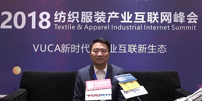 2018纺织服装产业互联网峰会:专访雅戈尔集团股份有限公司 常务副总裁胡纲高 先生