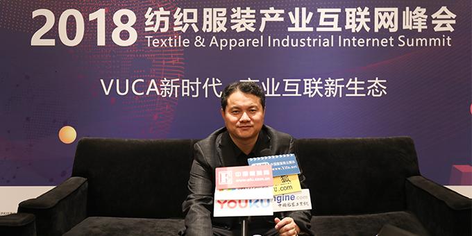 2018纺织服装产业互联网峰会:专访逸马国际顾问集团 董事长 马瑞光