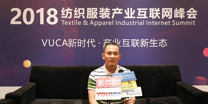 2018纺织服装产业互联网峰会:专访厦门启尚科技有限公司吴谋贵