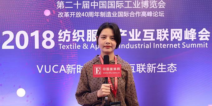 中国服装网记者探访2018纺织服装产业互联网峰会