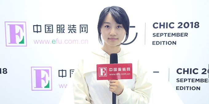 CHIC2018秋季展:张家港市盛亿马针织制品有限公司设计总监朱梦雪专访