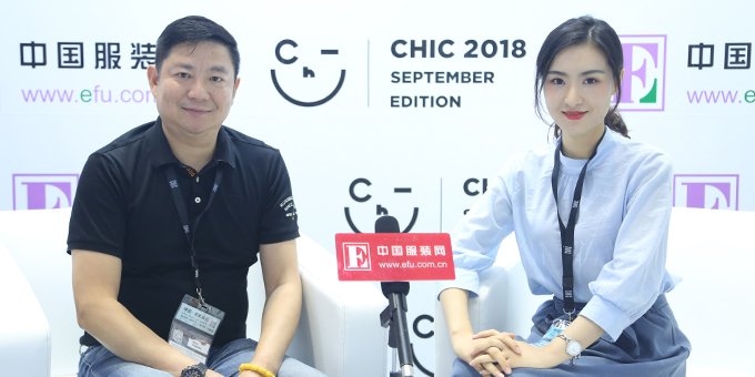 CHIC2018秋季展:杭州华尔华蒂科技有限公司首席战略官  董力铭专访