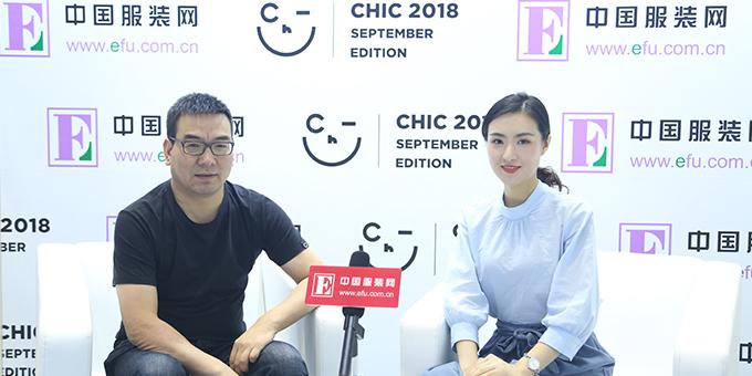 CHIC2018秋季展:嘉兴市易贝服装有限公司创始人  伊备专访