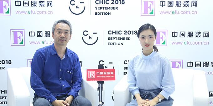 CHIC2018秋季展:呼和浩特市派奢羊绒制品有限公司设计总监  李辰实专访