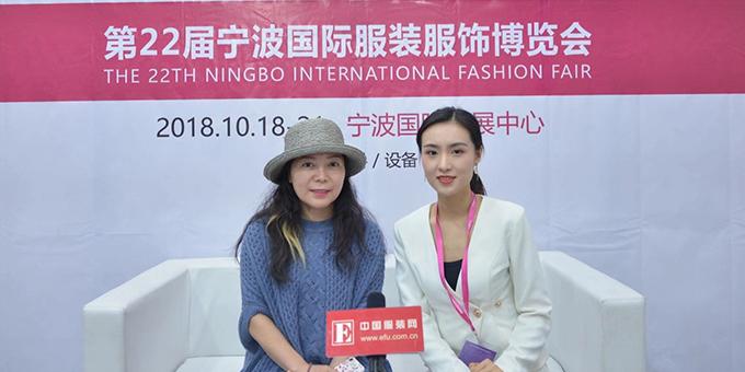 2018宁波服装节:专访宁波汉译服饰有限公司品牌创始人曾丽萍