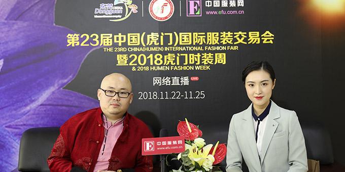 2018虎门服交会:专访东莞来龙唐装股份有限公司刘祥亮