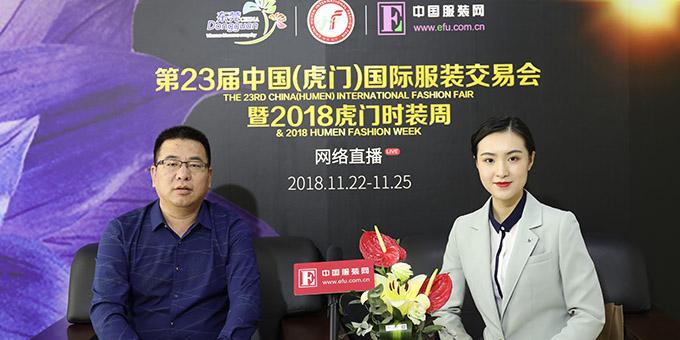 2018虎门服交会:专访东莞市森图服饰有限公司总经理王秋红