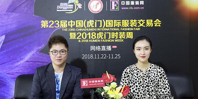 2018虎门服交会:Zimple品牌创始人 阮志雄专访