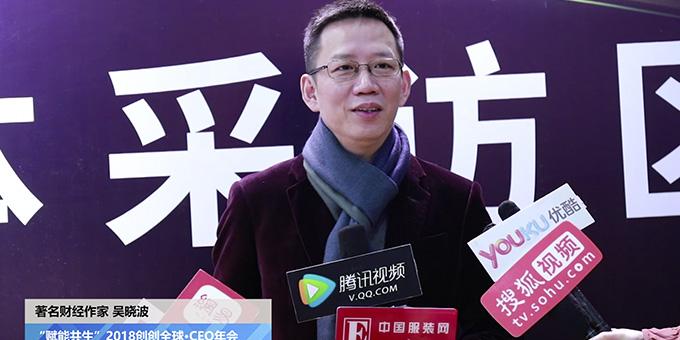 2018创创全球CEO年会:专访著名财经作家吴晓波