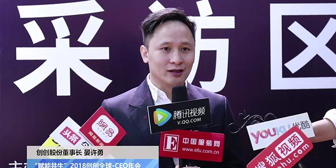 2018创创全球CEO年会:专访创创股份董事长晏许勇