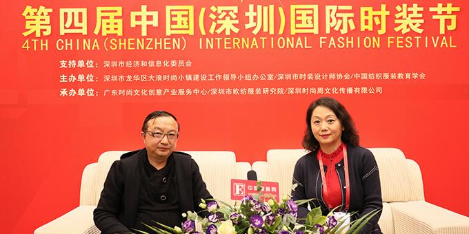 2018深圳时装节:专访金顶奖获得者刘薇
