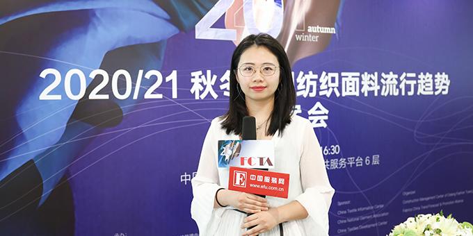 专访中国纺织信息中心流行趋势部高级趋势研究员姜蕊
