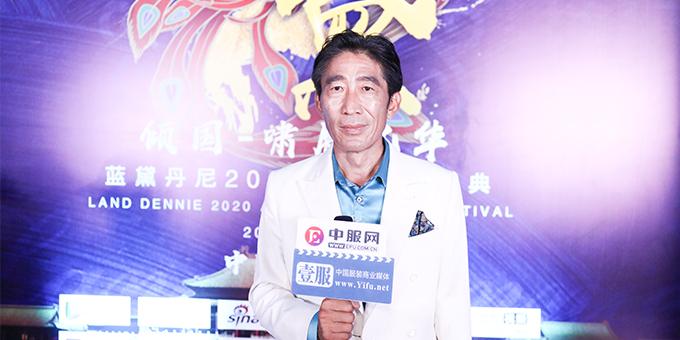 蓝黛丹尼《朝黛》时尚盛典|专访 蓝黛丹尼董事长 郭宜峰