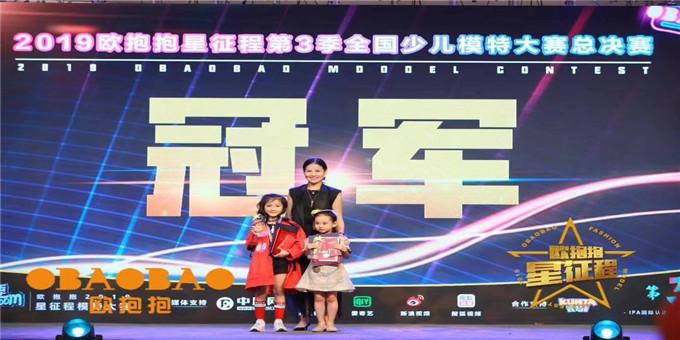 欧抱抱星征程少儿模特大赛总决赛在杭州完美落幕