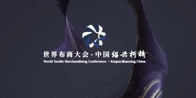 第二届世界布商大会|9月27日,绍兴柯桥见!