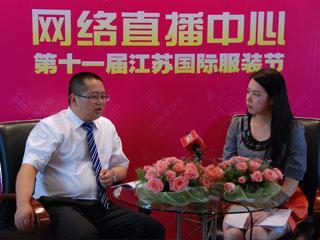 中国服装网专访无锡红豆集团轩帝尼品牌总监崔业松
