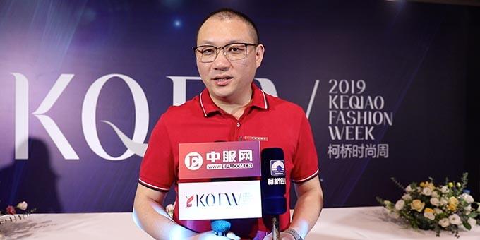2019柯桥时尚周:专访浙江中多控股集团有限公司董事长 吴荣国
