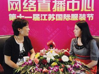 中国服装网专访江苏箭鹿集团党委委员、副总经理徐升梅