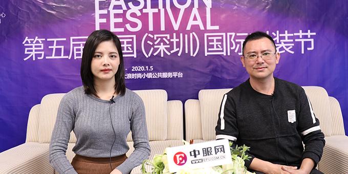 2019深圳时装节:专访广州蝶裳服饰设计有限公司 总经理郑润斌