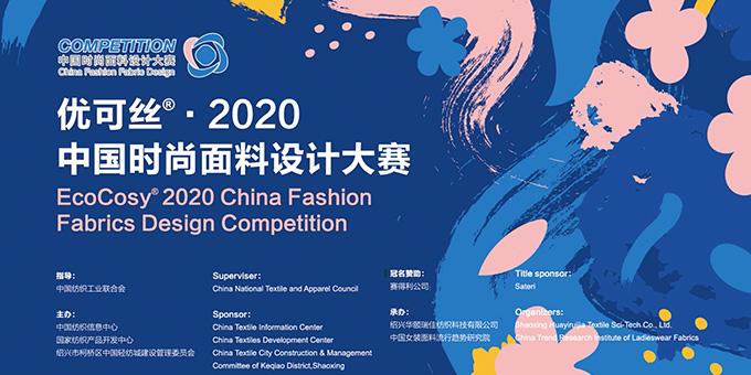 谢然:优可丝®· 2020中国时尚面料设计大赛介绍