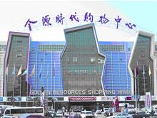 金源时代购物中心
